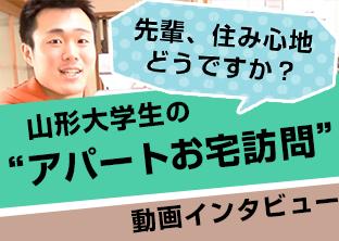 山形大学生のアパートお宅訪問 動画インタビュー